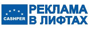 Эффективная реклама в лифтах Логотип